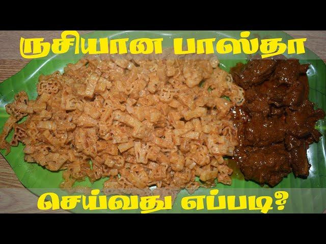 வீட்டிலேயே சுவையான பாஸ்தா செய்வது எப்படி | Tasty pasta making tamil | Best Pasta Recipe in tamil