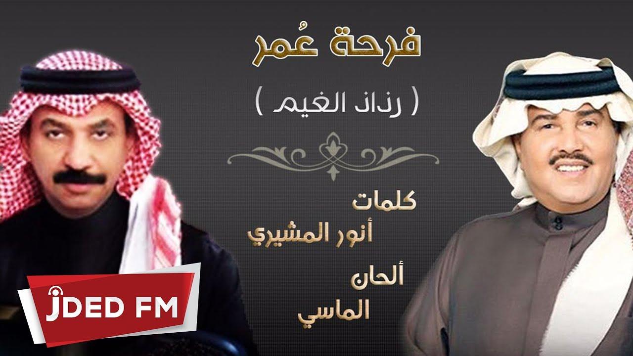 محمد عبدو و عبادي الجوهر - فرحة عمر (رذاذ الغيم)