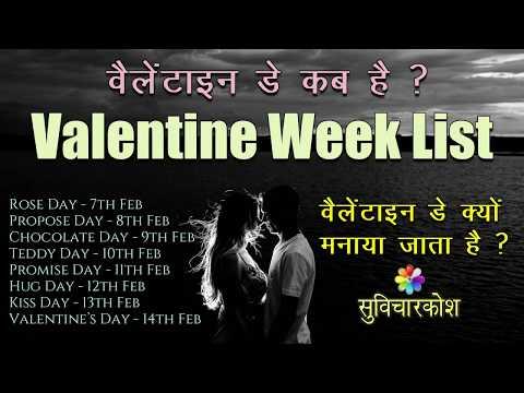 वैलेंटाइन-डे-कब-है-||-valentine-day-kya-hota-hai-||-valentine-week-list-2020