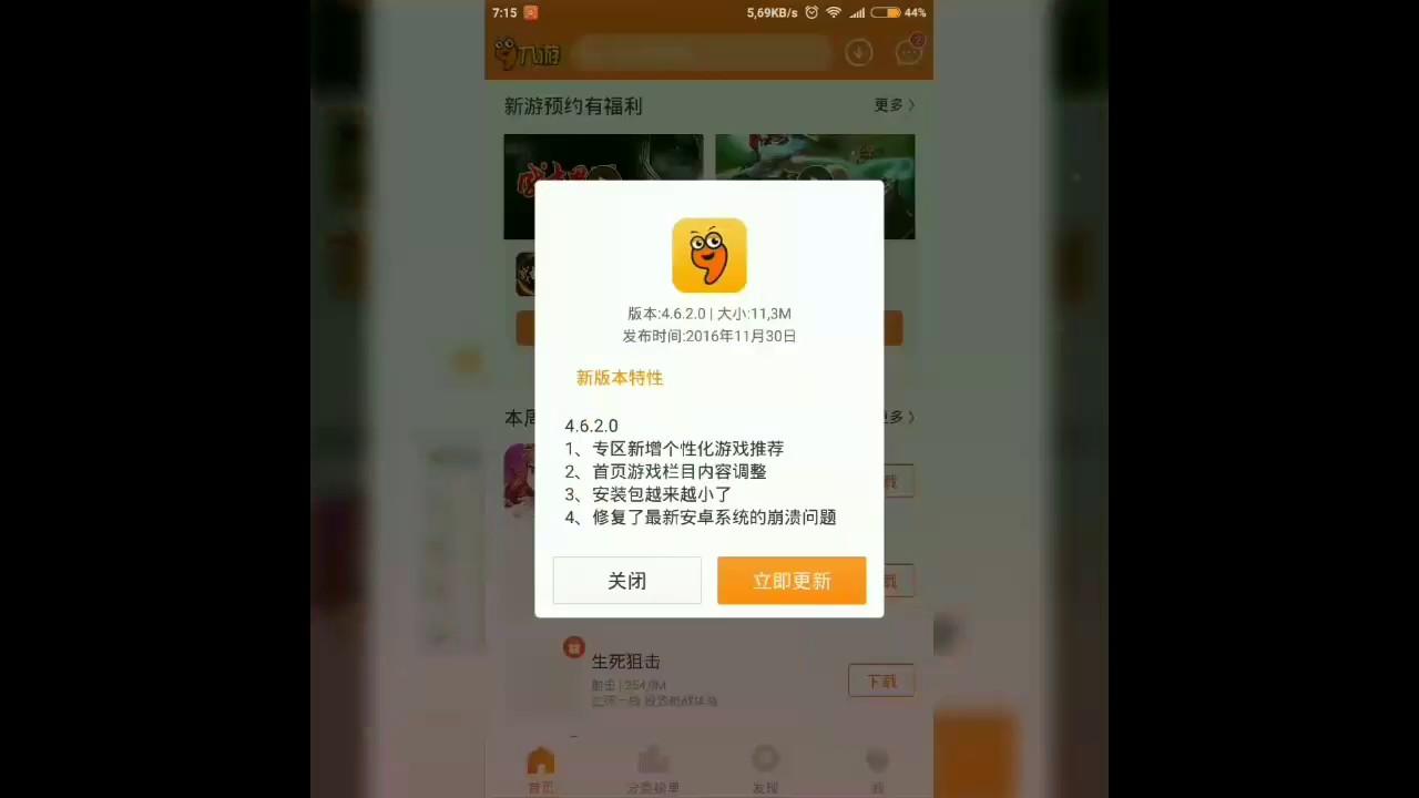 Loai đinh game Trung Quốc chưa về Việt Nam: 9game.cn