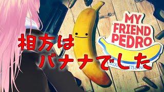 【My Friend Pedro】スタイリッシュにキメろ!【2D横スクロールガンアクション】