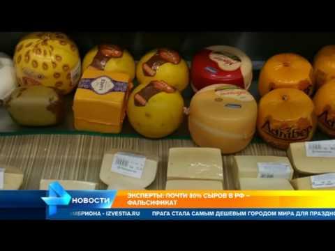 Почти 80 процентов сыров в России – фальсификат