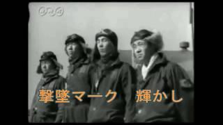 雷電戦闘機隊の歌 カラオケ完成版