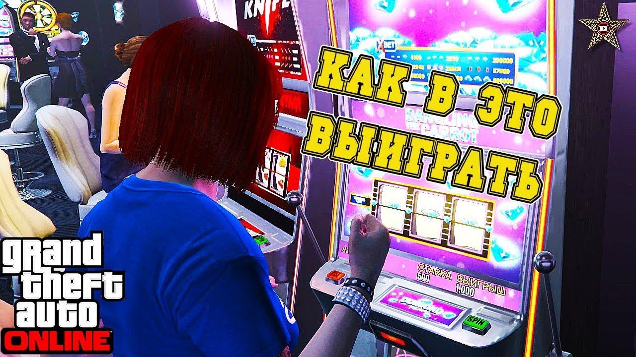 Как выиграть в казино diamond елена казино автоматы играть бесплатно и без регистрации