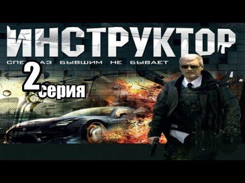 Спецназ Бывшим Не Бывает 2 серия из 12  (дектектив, боевик,риминальный сериал)