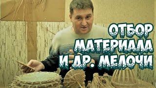 Плетение из лозы-Отбор материала и другие мелочи-Wickerwork