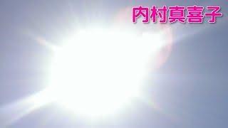 内村真喜子 座談会 thumbnail