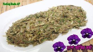 চ্যাপা শুটকির হাতে ডলা ভর্তা | Chepa shutki vorta recipe | Easy Chepa shutki Bhorta