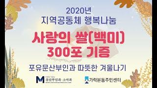 2020.12 포유문 사랑의 쌀 기증 #송파산부인과 #…