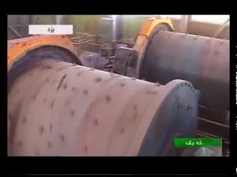Iran Yazd province, phosphate industry صنعت فسفات يزد ايران
