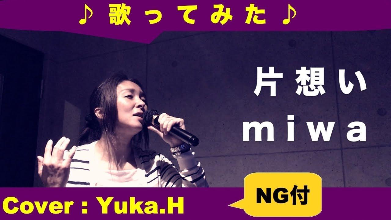 片想い (miwaの曲) - JapaneseClass.jp