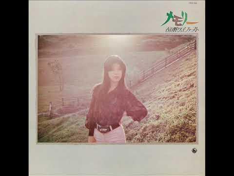 古谷野とも子「よみがえる想い出」[1975]