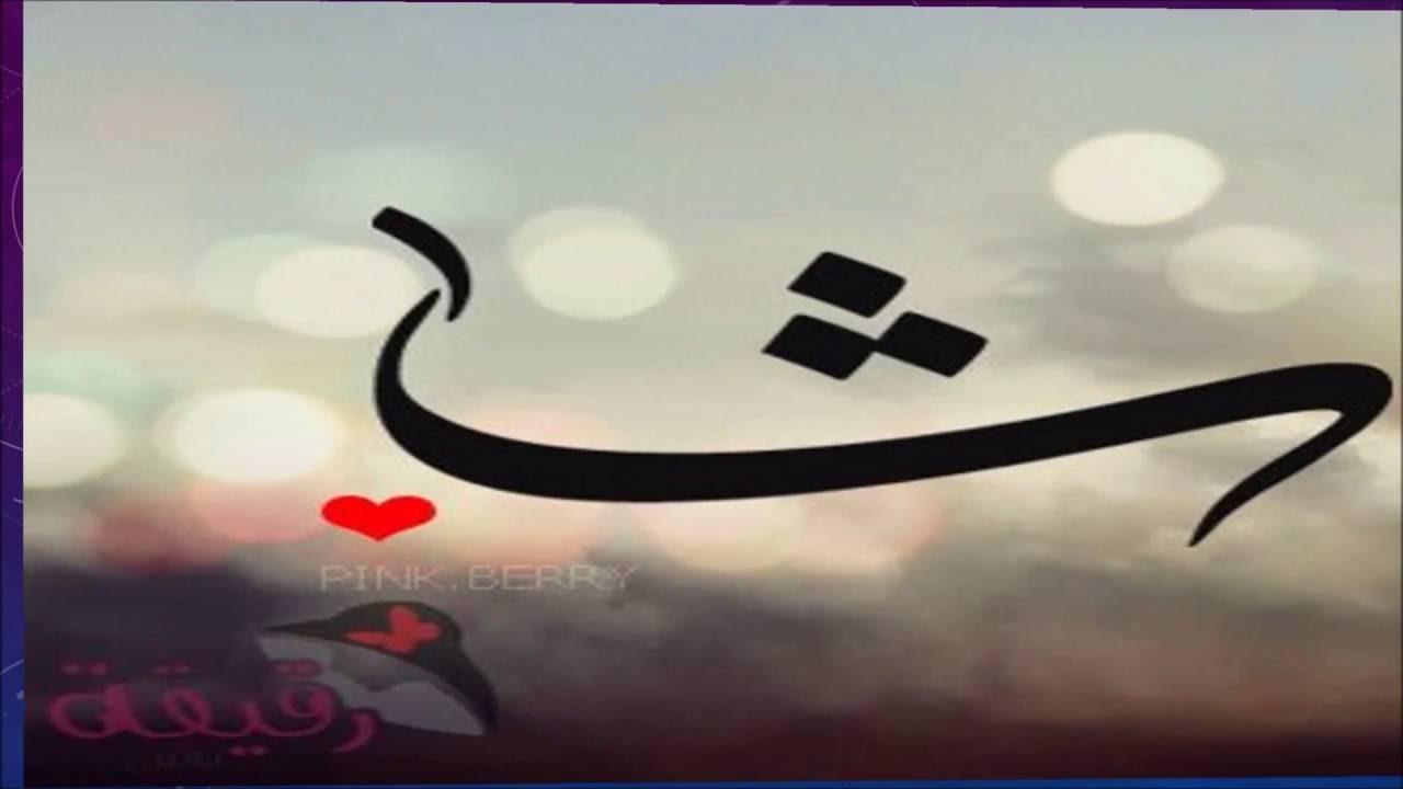صور حروف عربية و إنجليزية مزخرفة و حروف بالورود مجلة رقيقة Youtube