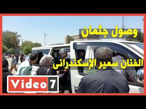 لحظة وصول جثمان الفنان سمير الإسكندرانى مسجد السيدة نفيسة  - نشر قبل 15 ساعة
