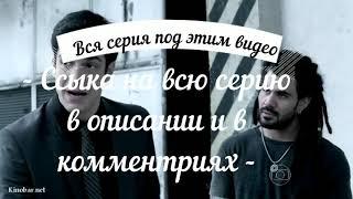Бразильский сериал Любовь к жизни 16 серия, русская озвучка