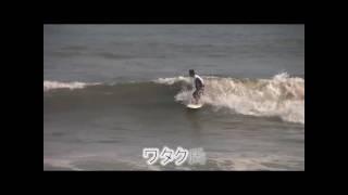 2008 夏 サーフィン 初心者
