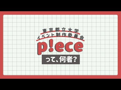 都立大のイベント制作委員会p!eceの動画公開中