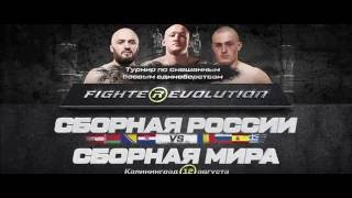 Кодекс Иван Черных special for Fighte(R)evolution Cup