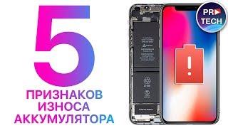 Когда менять батарею на iPhone и Android смартфонах?