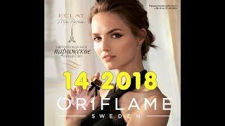 Живой каталог Орифлейм 14 2018 Россия