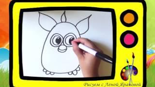 Как нарисовать фёрби. Оживающие рисунки / How to draw furby.   Наше всё!(Кто не любит пушистика Фёрби? Давайте научимся его рисовать! Смотрите новый выпуск из серии
