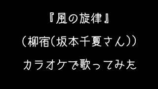 『風の旋律』 アニメ【ふしぎ遊戯】 柳宿のキャラクターソング をカラオ...