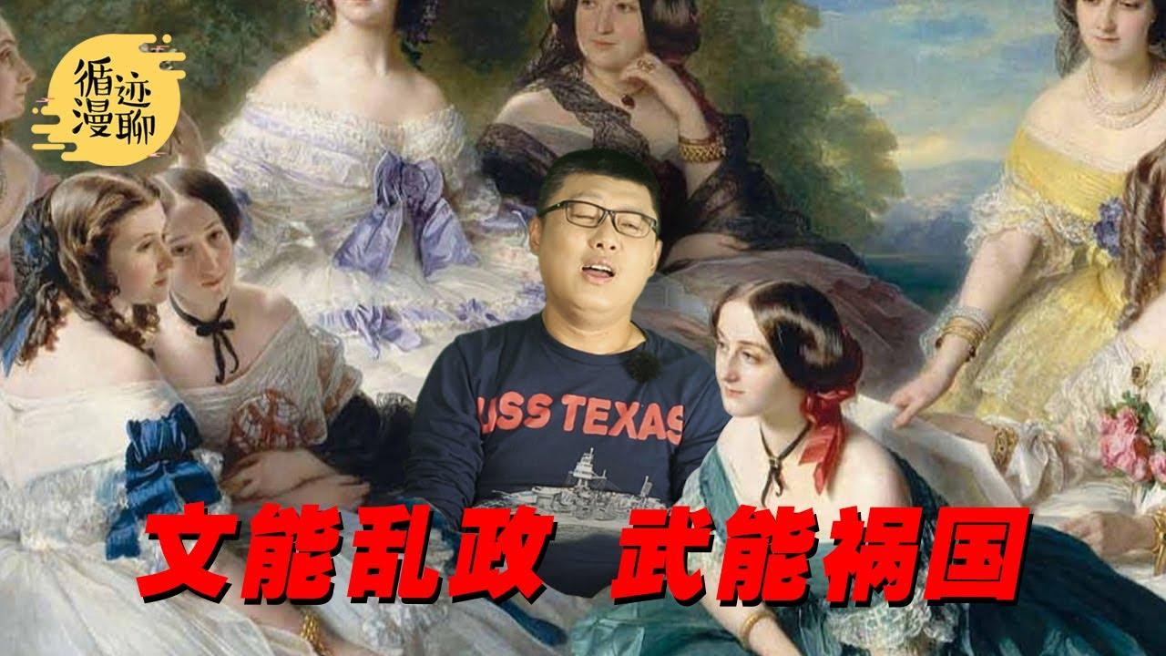 袁腾飞聊历史上的情妇:比今天名媛强在哪?
