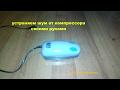 уменьшение шума компрессора для аквариума
