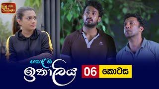Kolamba Ithaliya   Episode 06 - (2021-06-08)   ITN Thumbnail