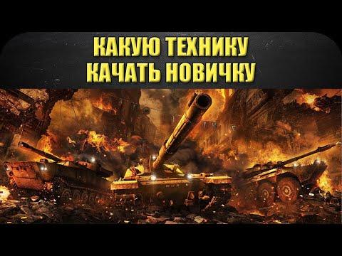 ☝Какую технику качать новичку /Armored Warfare