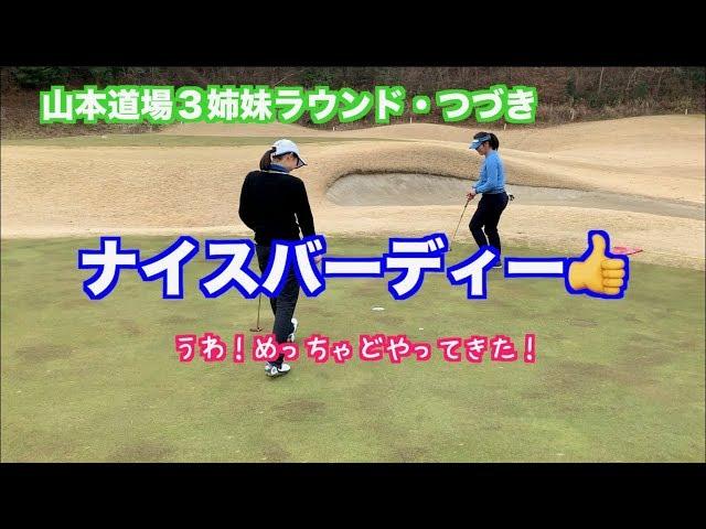 【ラウンドつづき】山本道場3姉妹練習ラウンド・つづき