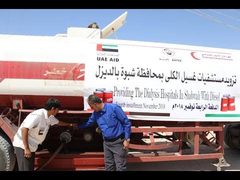 36 ألف لتر وقود من الإمارات لمراكز غسيل الكلى باليمن  - نشر قبل 60 دقيقة