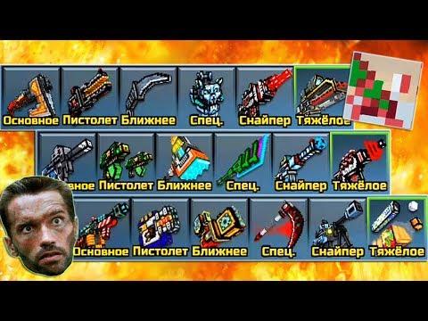 Pixel Gun 3D - #60 Арсенал Подписчика 🔥А🔥А🔥А🔥А🔥 (404 серия)