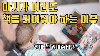 책 육아, 아이에게 언제, 어떤 책을 읽어줘야 할까?