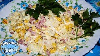 Салат с капустой, с сыром, колбасой,  кукурузой