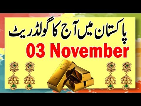 Gold Price in Pakistan 03-11-18 | Pakistan Today US Dollar And Gold Latest News | PKR to US Dollar |