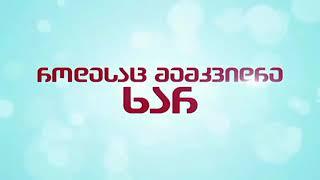 Turquli Seriali Bediswera Qartulad - თურქული სერიალი ბედისწერა ქართულად