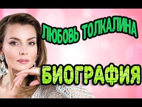 Любовь Толкалина - биография, личная жизнь, дети. Актриса сериала Девочки не сдаются