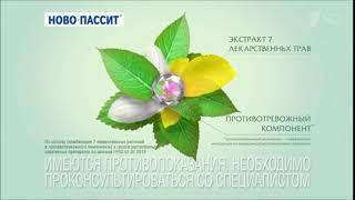 Реклама Новопассит Видеоблогер Тревога - Октябрь 2019, 5с