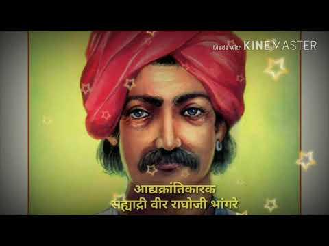 Raghoji Bhangre मर्दाच्या छातीचा वाघाच्या जातीचा - आदिवासी क्रांतिवीर राघोजी भांगरे गीत