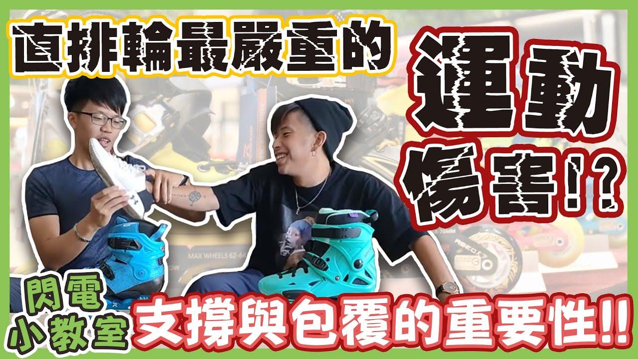 【閃電小教室 EP7】初學直排輪最嚴重的運動傷害!?選鞋支撐性與包覆性的重要!!