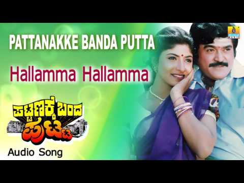Pattanakke Banda Putta |