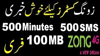 Zong New Latest Offer || Free SMS Free Minutes And Free 100MB