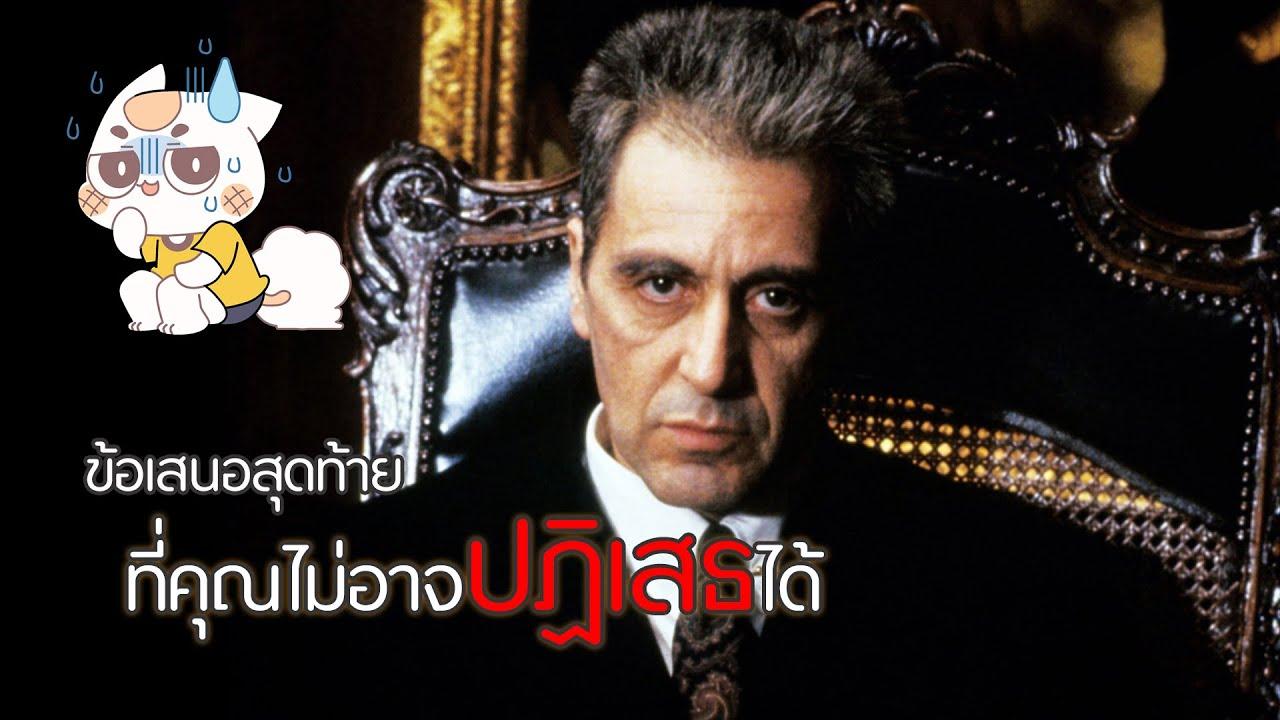 The God Father 3 - อวสานโคตรมาเฟีย [สปอยยับ] 1990