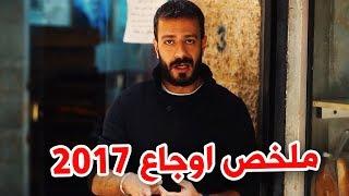 al waja3 | ملخص اوجاع 2017