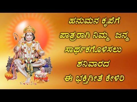 ಹನುಮನ-ಕೃಪೆಗೆ-ಪಾತ್ರರಾಗಿ-ನಿಮ್ಮ-ಜನ್ಮ-ಸಾರ್ಥಕಗೊಳಿಸಲು-ಶನಿವಾರದ-ಈ-ಭಕ್ತಿಗೀತೆ-ಕೇಳಿರಿ-|-lord-hanuman-god-songs