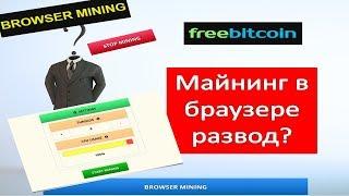 bitcoin сколько можно заработать - биткоин краны и сколько реально можно на них заработать?