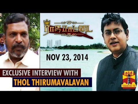 Rajapattai - Exclusive Interview with Thol.Thirumavalavan - (23/11/2014)
