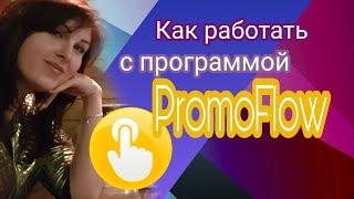 как пользоваться программой PromoFlow