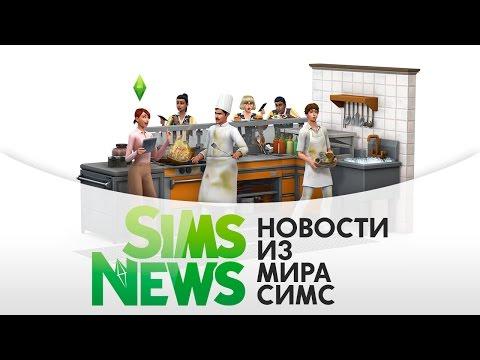 Sims News   Последние новости недели!
